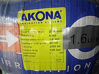 "Капельная лента Akona(акона) Drip Life   6""/20 см. 1.6л/час Турция"