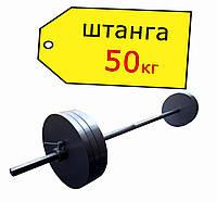 Наборная металлическая штанга 50 кг (48 кг), фото 1