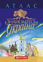 Картографія Атлас Знайомтесь Україна