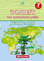 Картогарфія Робочий зошит Географія 7 клас Зошит для практичних робіт