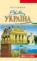 Картографія Путеводитель Вся Україна УКР Путівник