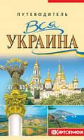 Картографія Путеводитель Вся Украина РУС