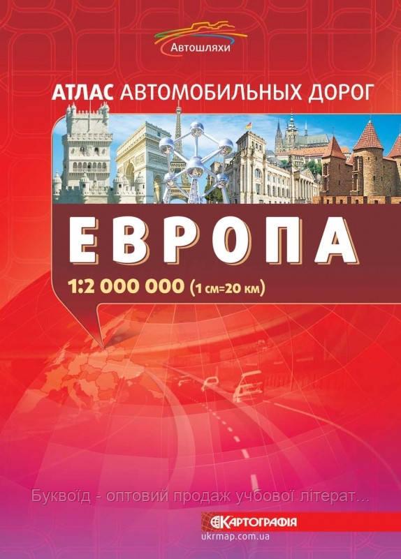 Авто Европа 1:2 000 000 Атлас автомобильных дорог