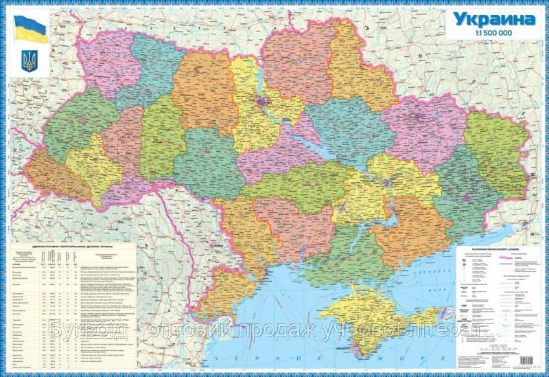 Стена Україна Політична 1:1 500 000 ПЛАНКА ламинат 93*63 Політико адміністративна