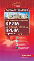Авто 1:250 000 Автономна Республіка Крим Крым Карта автошляхів