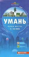 Міста України Умань План міста 1:12 000, фото 1