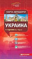 Авто Україна 1:1 250 000 Украина УКР Карта автомобільних шляхів