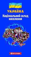 Країна єдина Україна Національний склад населення