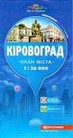 Міста України Кіровоград План міста 1:20 000