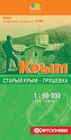 Турист Крым Старый Крым Грушевка 1:50 000 Топографическая карта, фото 1