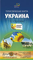 Турист Україна Туристична карта Англ 1:1 250 000 Футбольним уболівальникам, фото 1