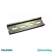DIN-рейка длинна 1 метр, толщина 0,6 мм Polimon