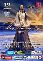 Участие в конкурсе красоты Мисс Beauty sky 2016