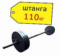 Наборная металлическая штанга 110 кг (108 кг), фото 1