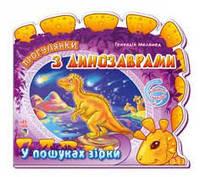 """Книжка - розмальовка  з наклейками """"Динозаврики"""""""