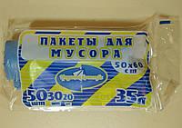 Пакеты Для Мусора 35 литров / 15 штук