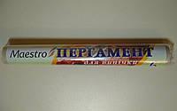 Пергамент Для Выпечки без втулки 6 м.