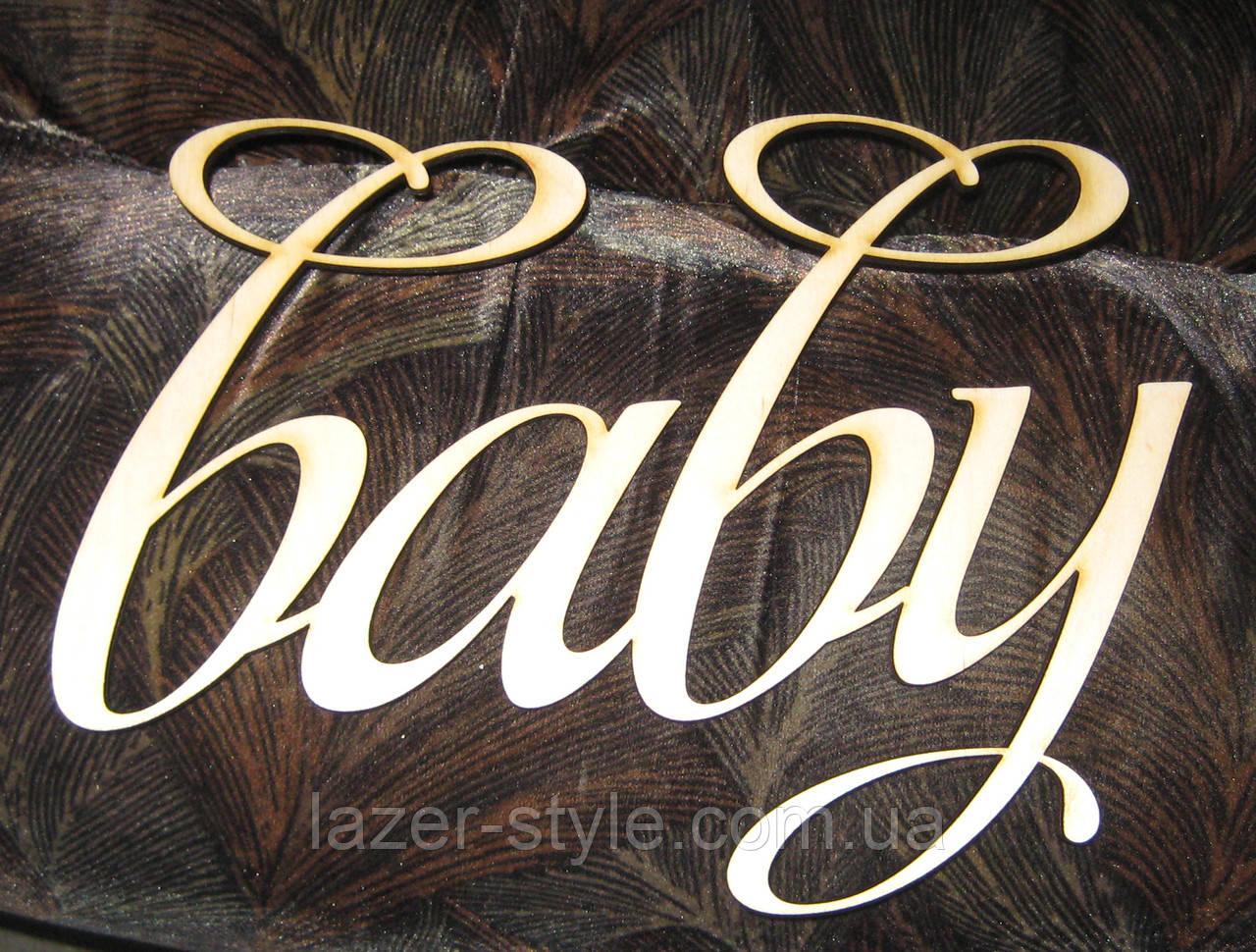 Слово BABY