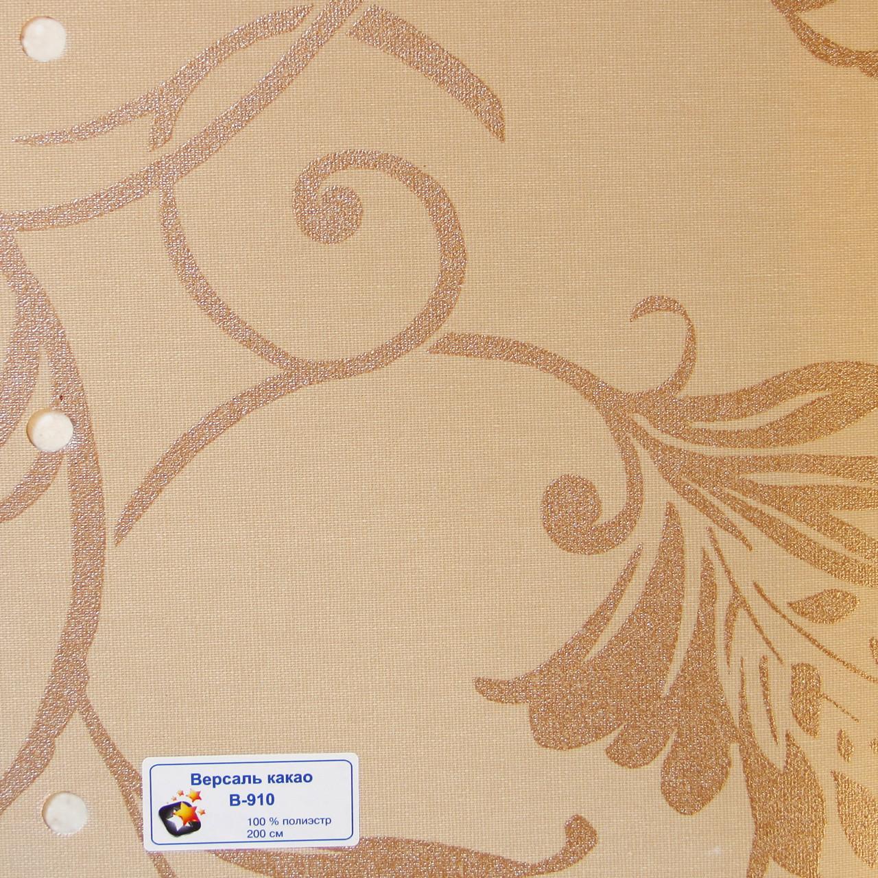 Рулонные шторы Одесса Ткань Версаль Какао