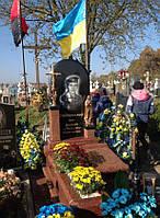Памятник АТО - 45
