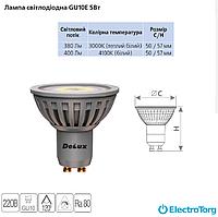 Лампа светодиодная GU10E 5Вт GU10 (теплый белый) DELUX