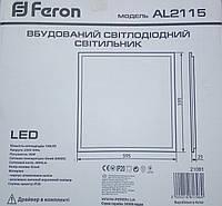Светодиодная панель Feron AL2115 168LED, 36W, 6400K IP40, 595*595*11мм