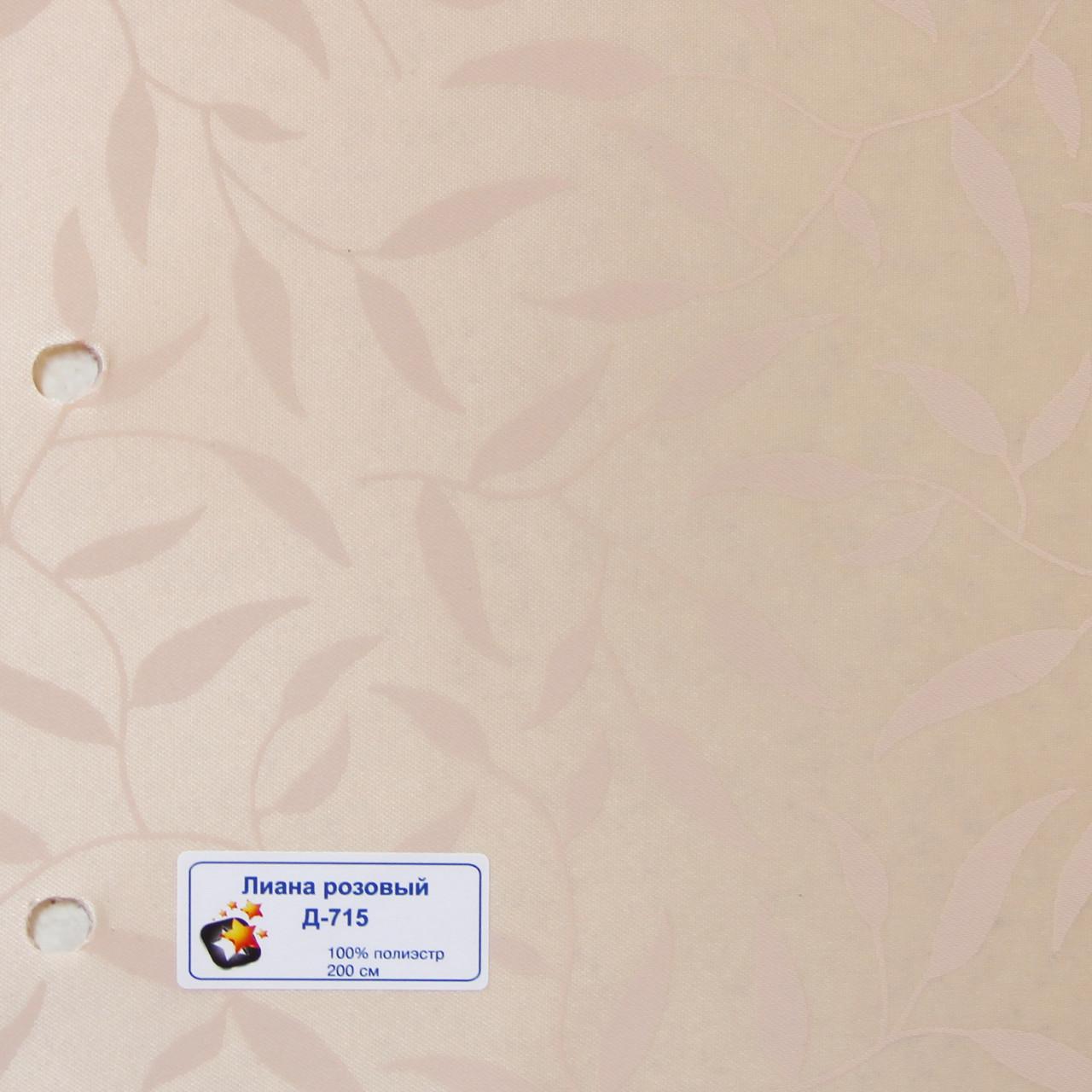 Рулонные шторы Одесса Ткань Лиана Розовый