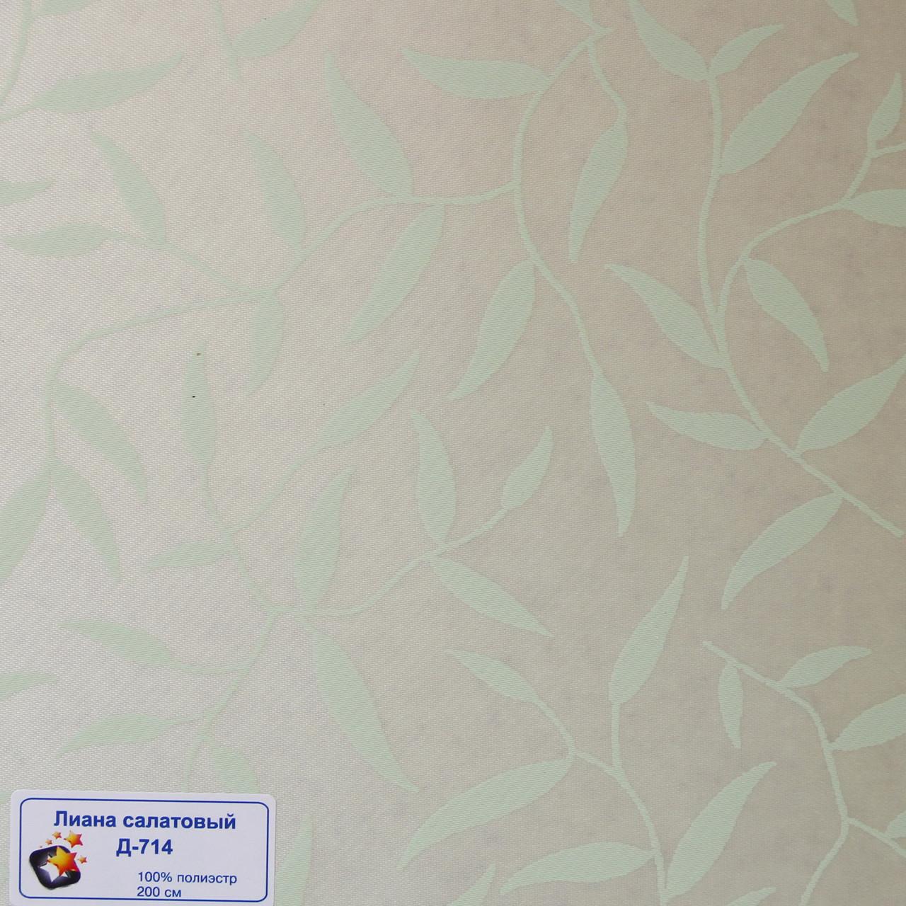 Рулонные шторы Одесса Ткань Лиана Салатовый