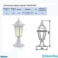 Садово-парковый светильник (белый) PALACE A04  60В Е27 DELUX