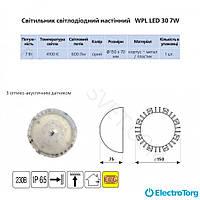 Светильник светодиодный настенный WPL LED 30 7W 4100К Delux