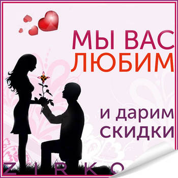 Скидки ко Дню Святого Валентина