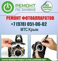 Ремонт фотоаппарата Евпатория. Отремонтировать фотоаппарат в Евпатории всех марок.