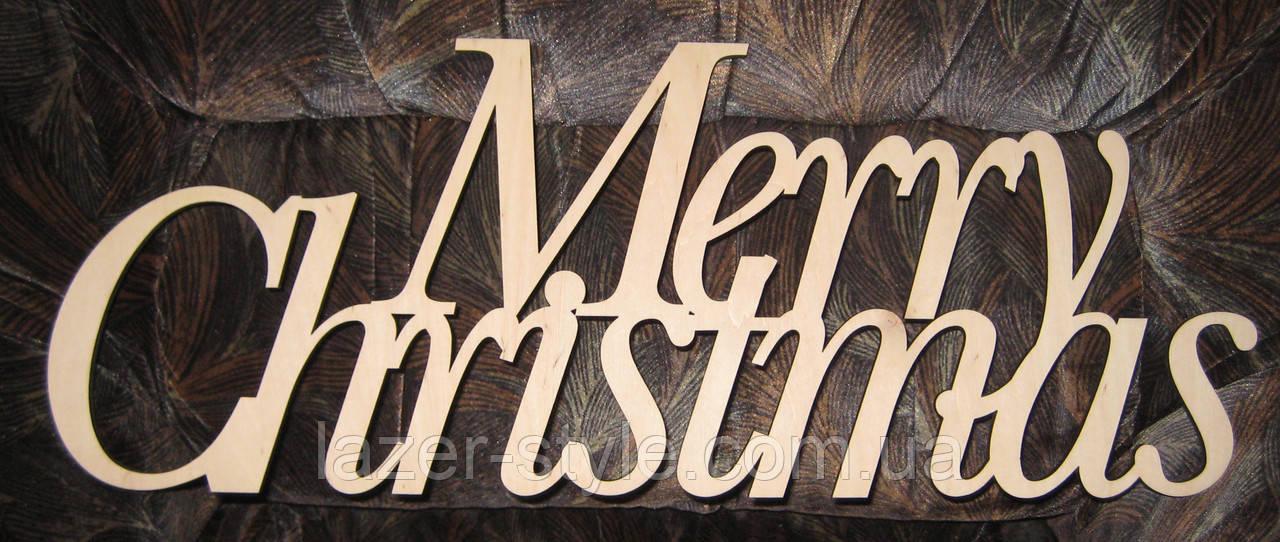 Фраза Merry Christmas