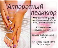 Аппаратный медицинский педикюр Харьков