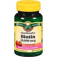 Биотин, 10000 мкг, быстроусвояемый, 60 штук, Spring Valley. Сделано в США.