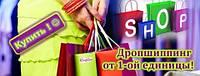 Каталог фото и прайсов для дропшиппинга и совместных покупок