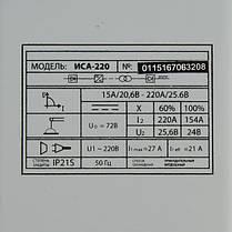 Сварочный инвертор Протон ИСА-220, фото 3