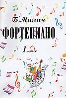 Фортепиано 1 класс. Б. Милич