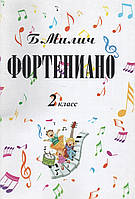 Фортепиано 2 класс. Б. Милич