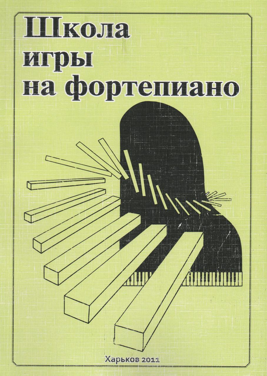Школа игры на фортепиано. А. Николаев