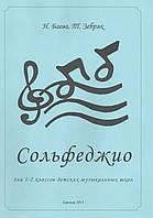 Сольфеджио для 1-2 классов детских музыкальных школ. Н. Баева, Т. Зебряк
