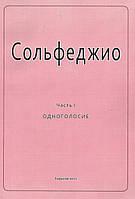 Сольфеджио (часть1 одноголосие). Б.Калмыков, Г. Фридкин