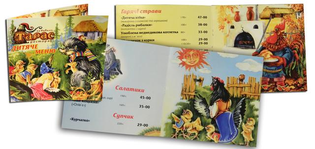Печать детского меню, изготовление детского меню, меню для детей