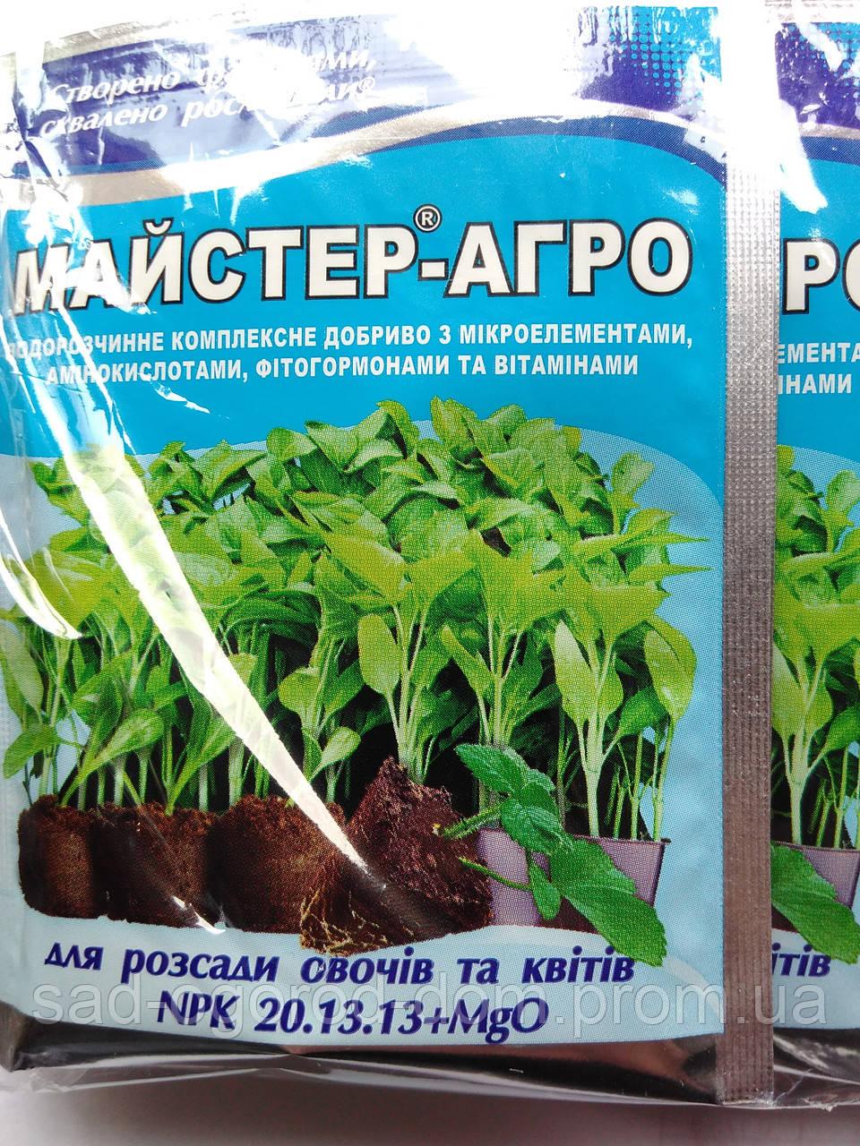 Мастер для рассады овощей и цветов 25г