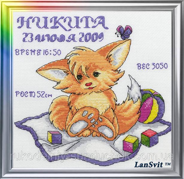 """Набор для вышивки крестиком ЛанСвит """"Рыжий малыш"""" Д-022"""