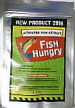 Активатор клева Fish Hungry , фото 2