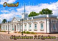 "Магнит Очаков ""Музей живописи"" (99х70 мм)"