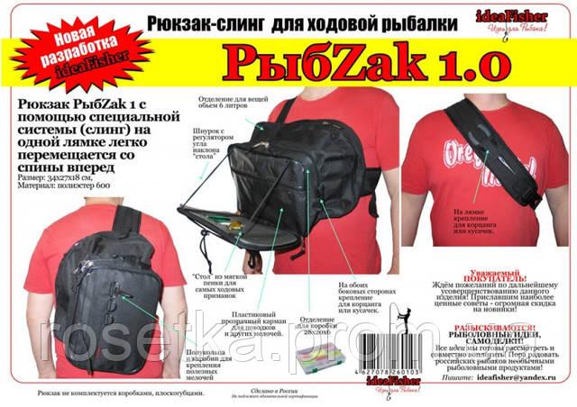 универсальный рюкзак для рыбаков