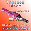 Присадочные прутки ER308