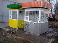 Изготовление будок охраника, КПП.